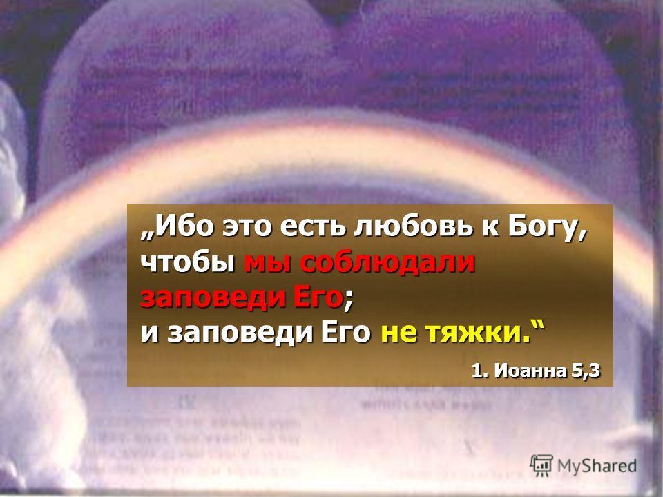 А что мы познали Его, узнаем из того, что соблюдаем Его заповеди. Кто говорит: Я познал Его, но заповедей Его не соблюдает, тот лжец, и нет в нем истины; А кто соблюдает слово Его, в том истинно любовь Божия совершилась: из сего узнаем, что мы в Нем.