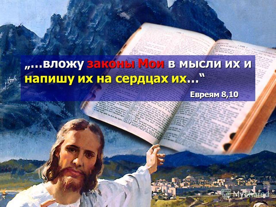 Ибо это есть любовь к Богу, чтобы мы соблюдали заповеди Его; и заповеди Его не тяжки. 1. Иоанна 5,3