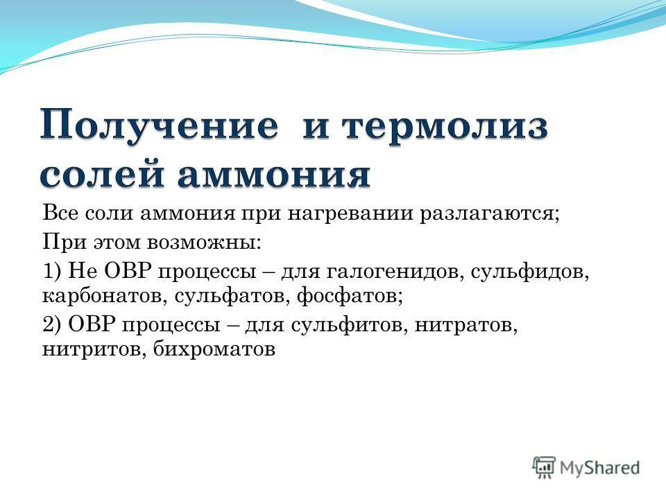 Все соли аммония при нагревании разлагаются; При этом возможны: 1) Не ОВР процессы – для галогенидов, сульфидов, карбонатов, сульфатов, фосфатов; 2) ОВР процессы – для сульфитов, нитратов, нитритов, бихроматов