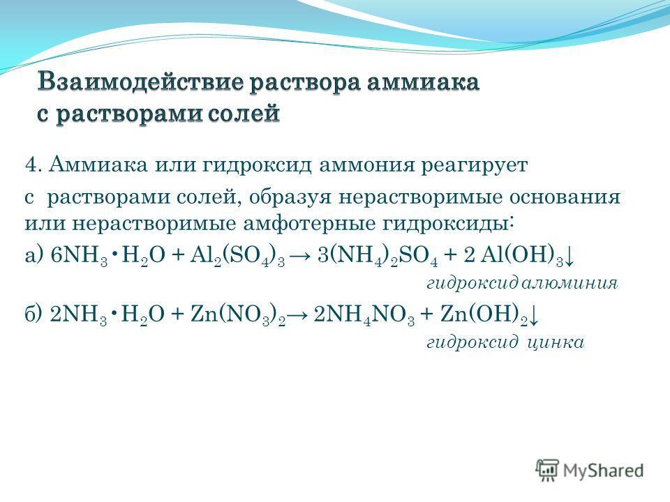 4. Аммиака или гидроксид аммония реагирует с растворами солей, образуя нерастворимые основания или нерастворимые амфотерные гидроксиды: а) 6NH 3Н 2 О + Al 2 (SO 4 ) 3 3(NH 4 ) 2 SO 4 + 2 Al(OH) 3 гидроксид алюминия б) 2NH 3Н 2 О + Zn(NO 3 ) 2 2NH 4 N