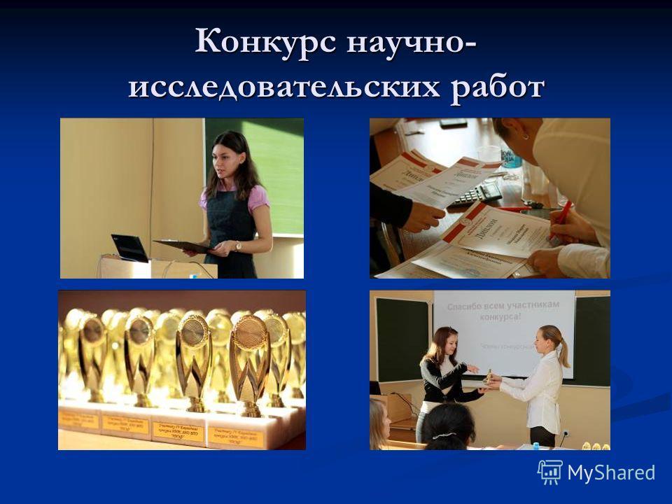 Конкурс научно- исследовательских работ