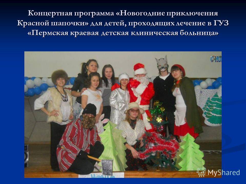 Концертная программа «Новогодние приключения Красной шапочки» для детей, проходящих лечение в ГУЗ «Пермская краевая детская клиническая больница»