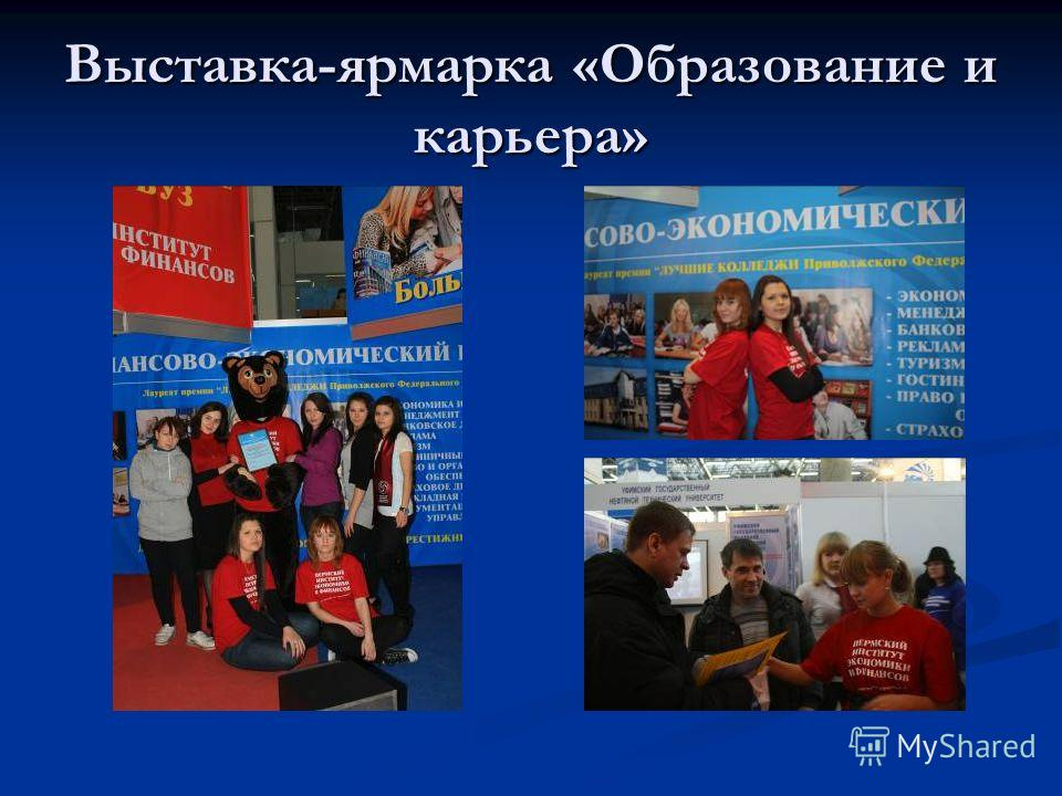Выставка-ярмарка «Образование и карьера»