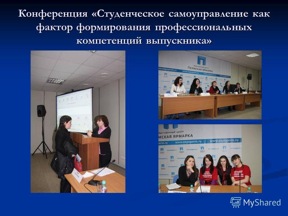 Конференция «Студенческое самоуправление как фактор формирования профессиональных компетенций выпускника»