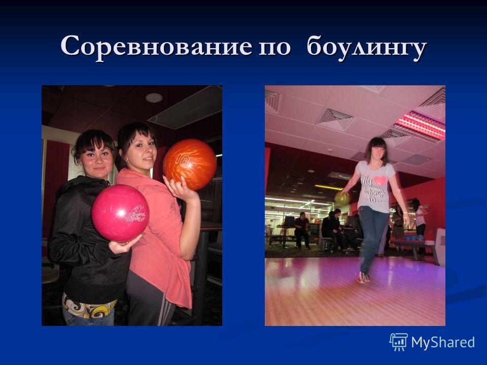 Соревнование по боулингу