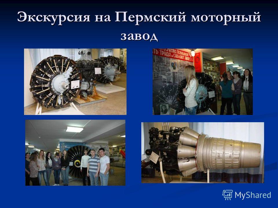 Экскурсия на Пермский моторный завод