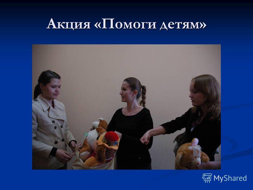 Акция помоги детям