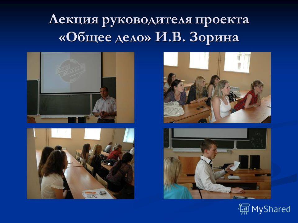 Лекция руководителя проекта «Общее дело» И.В. Зорина