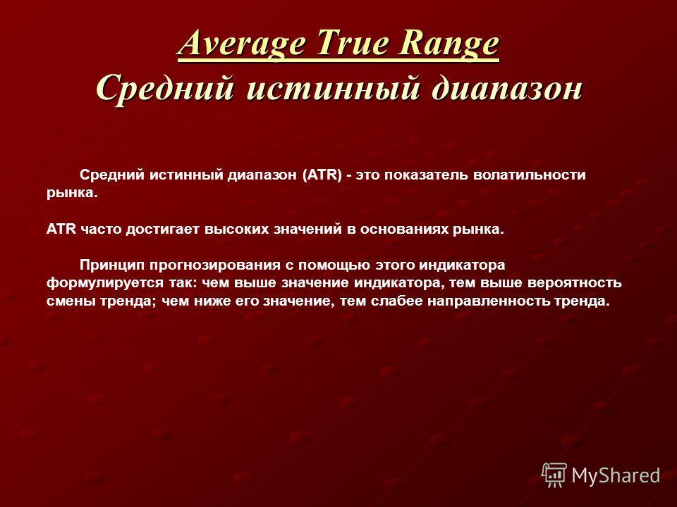 Average True Range Average True Range Средний истинный диапазон Average True Range Средний истинный диапазон (ATR) - это показатель волатильности рынка. ATR часто достигает высоких значений в основаниях рынка. Принцип прогнозирования с помощью этого