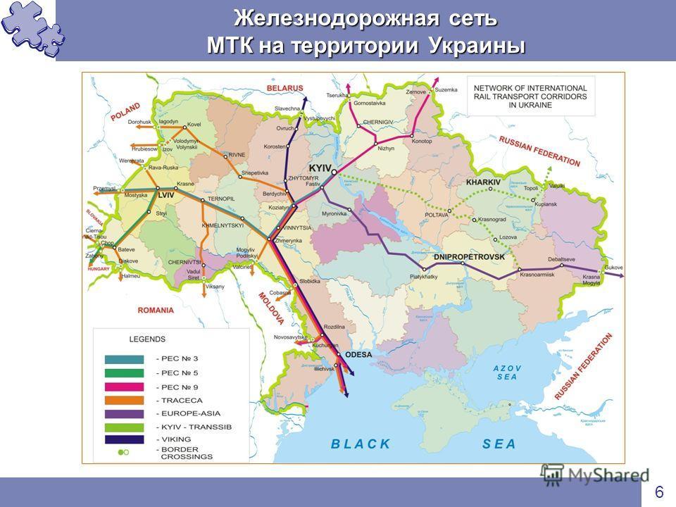 Железнодорожная сеть МТК на территории Украины 6