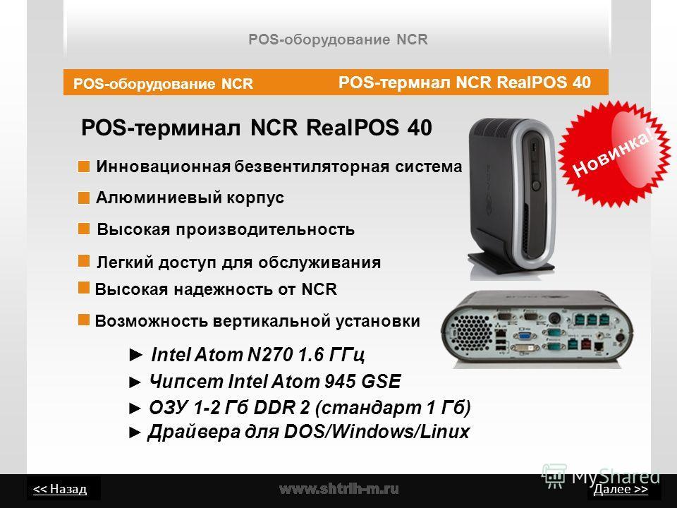 > POS-оборудование NCR POS-терминал NCR RealPOS 40 Алюминиевый корпус Инновационная безвентиляторная система Высокая производительность Легкий доступ для обслуживания Intel Atom N270 1.6 ГГц Чипсет Intel Atom 945 GSE ОЗУ 1-2 Гб DDR 2 (стандарт 1 Гб)