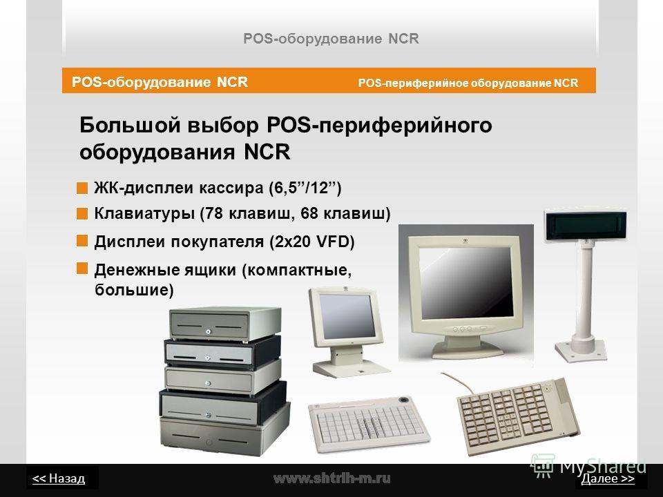 > Большой выбор POS-периферийного оборудования NCR POS-оборудование NCR POS-периферийное оборудование NCR Клавиатуры (78 клавиш, 68 клавиш) ЖК-дисплеи кассира (6,5/12) Дисплеи покупателя (2x20 VFD) Денежные ящики (компактные, большие) POS-оборудовани