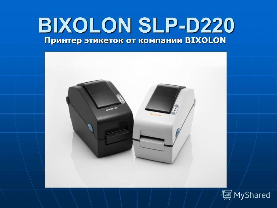 BIXOLON SLP-D220 Принтер этикеток от компании BIXOLON