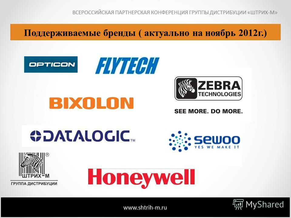 Поддерживаемые бренды ( актуально на ноябрь 2012г.)