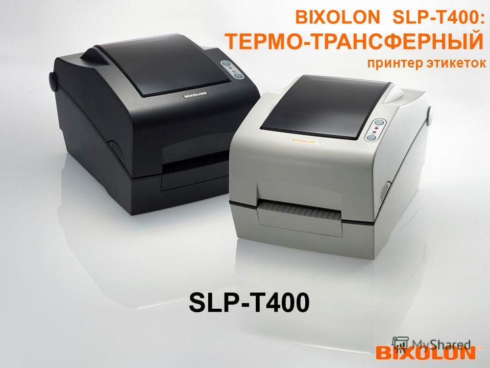 BIXOLON SLP-T400: ТЕРМО-ТРАНСФЕРНЫЙ принтер этикеток SLP-T400