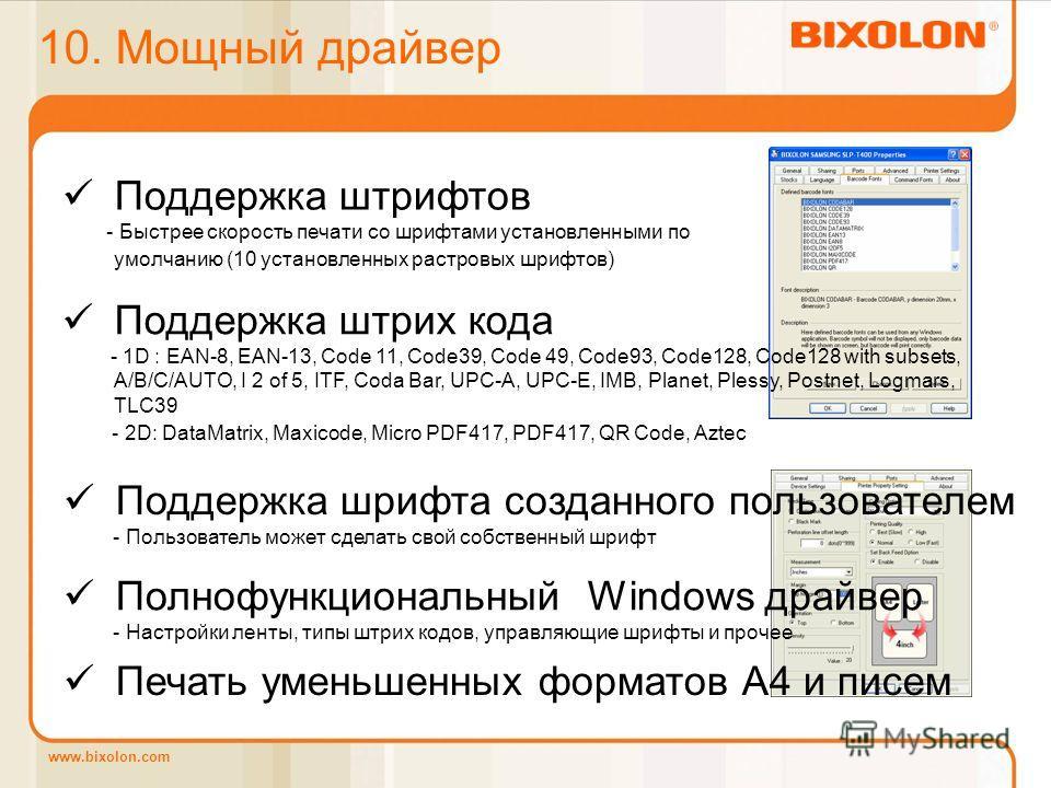 www.bixolon.com Поддержка штрифтов - Быстрее скорость печати со шрифтами установленными по умолчанию (10 установленных растровых шрифтов) Поддержка штрих кода - 1D : EAN-8, EAN-13, Code 11, Code39, Code 49, Code93, Code128, Code128 with subsets, A/B/