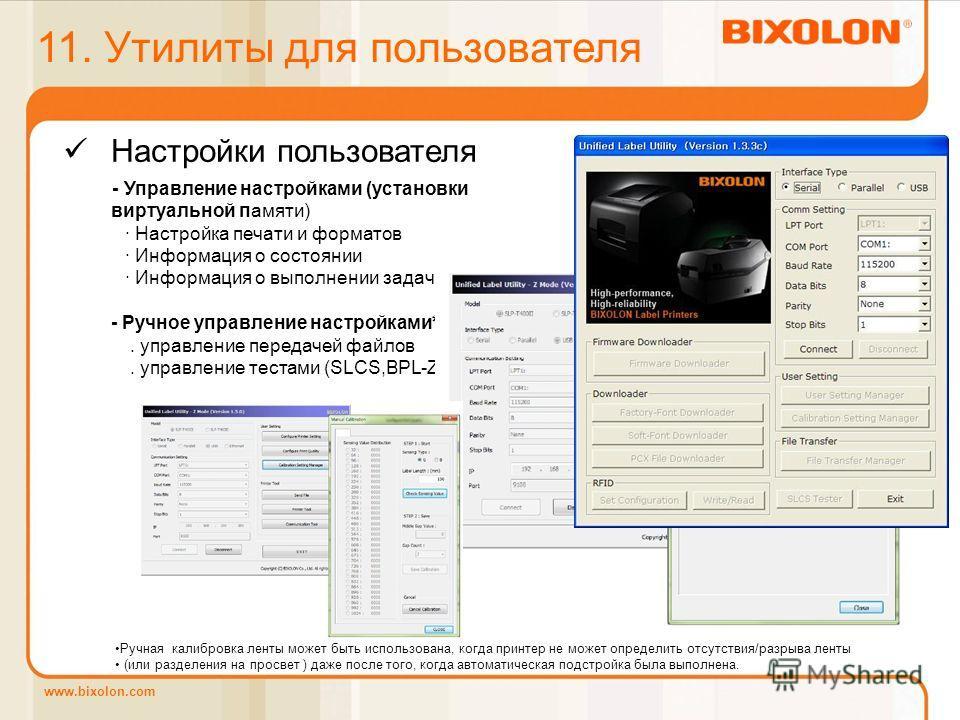 www.bixolon.com 11. Утилиты для пользователя Настройки пользователя - Управление настройками (установки виртуальной памяти) · Настройка печати и форматов · Информация о состоянии · Информация о выполнении задачи - Ручное управление настройками*. упра