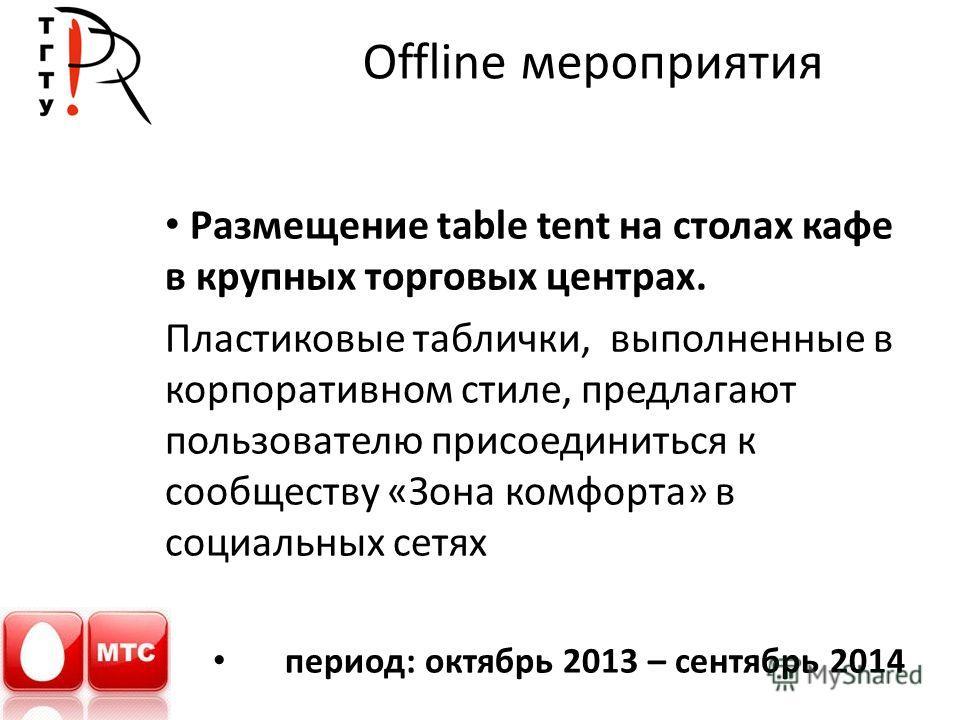 Размещение table tent на столах кафе в крупных торговых центрах. Пластиковые таблички, выполненные в корпоративном стиле, предлагают пользователю присоединиться к сообществу «Зона комфорта» в социальных сетях период: октябрь 2013 – сентябрь 2014 Offl