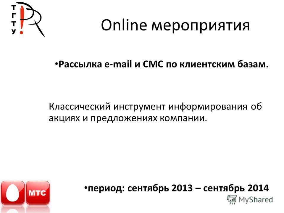 Online мероприятия Рассылка e-mail и СМС по клиентским базам. Классический инструмент информирования об акциях и предложениях компании. период: сентябрь 2013 – сентябрь 2014