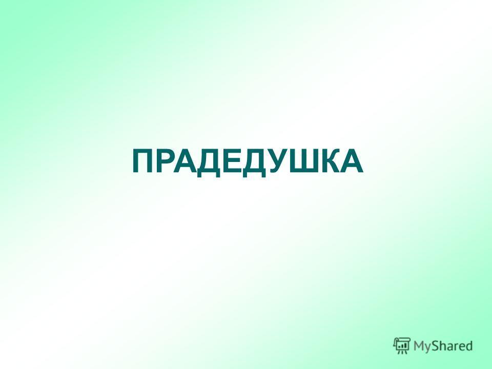 ПРАДЕДУШКА