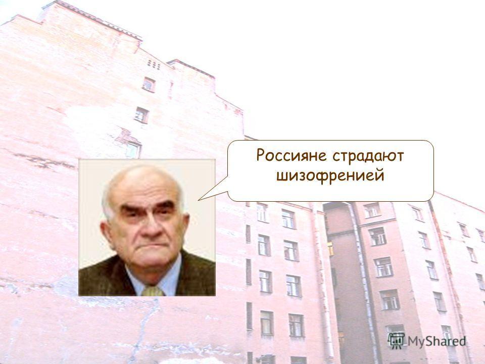 Россияне страдают шизофренией