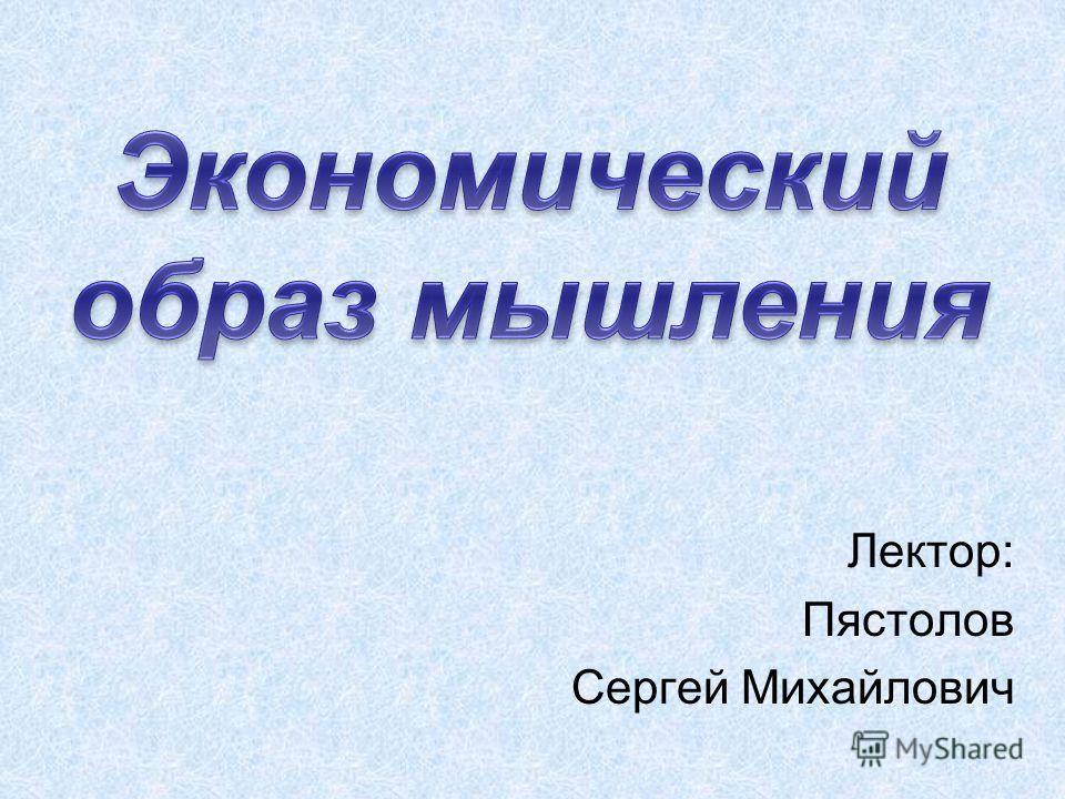 Лектор: Пястолов Сергей Михайлович