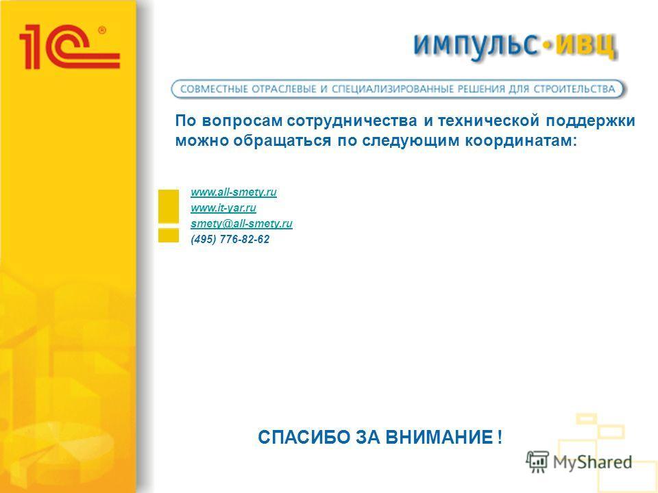 По вопросам сотрудничества и технической поддержки можно обращаться по следующим координатам: www.all-smety.ru www.it-yar.ru smety@all-smety.ru (495) 776-82-62 СПАСИБО ЗА ВНИМАНИЕ !