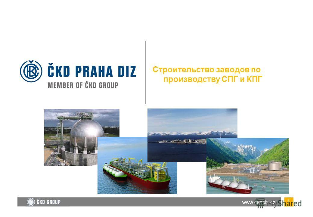 www.ckddiz.cz 1 Строительство заводов по производству СПГ и КПГ