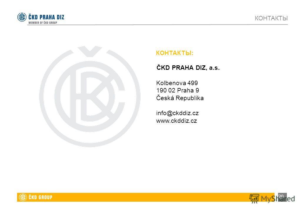 Kolbenova 499 190 02 Praha 9 Česká Republika info@ckddiz.cz www.ckddiz.cz КОНТАКТЫ: ČKD PRAHA DIZ, a.s. КОНТАКТЫ 20