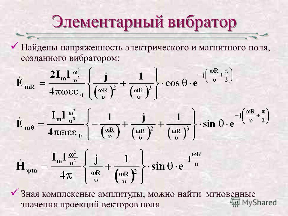 Найдены напряженность электрического и магнитного поля, созданного вибратором: Элементарный вибратор Зная комплексные амплитуды, можно найти мгновенные значения проекций векторов поля