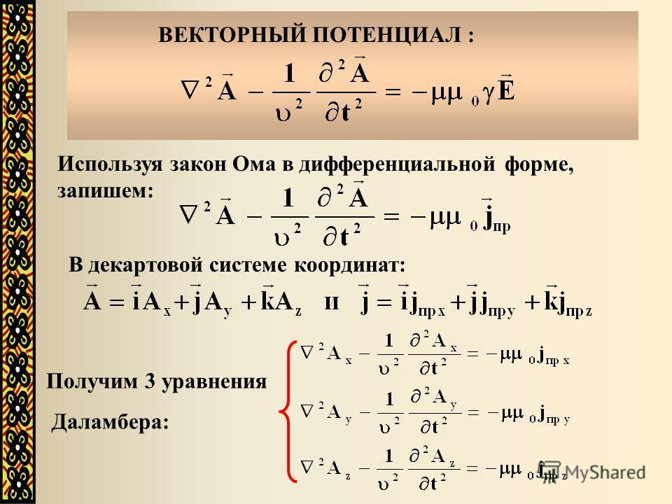 ВЕКТОРНЫЙ ПОТЕНЦИАЛ : Используя закон Ома в дифференциальной форме, запишем: В декартовой системе координат: Получим 3 уравнения Даламбера: