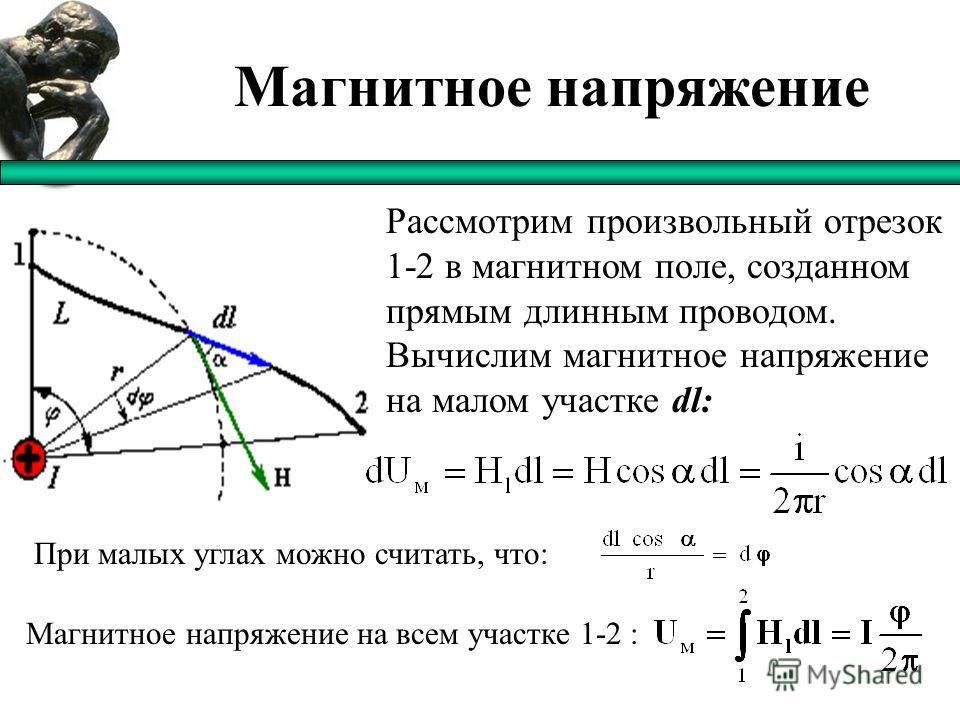 Магнитное напряжение Рассмотрим произвольный отрезок 1-2 в магнитном поле, созданном прямым длинным проводом. Вычислим магнитное напряжение на малом участке dl: При малых углах можно считать, что: Магнитное напряжение на всем участке 1-2 :