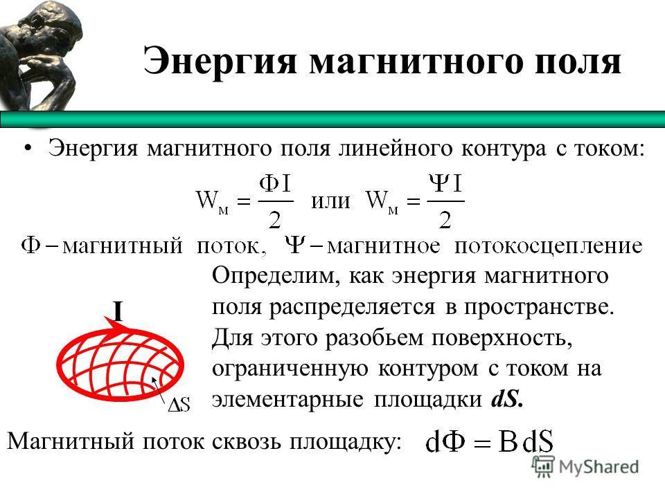 Энергия магнитного поля Энергия магнитного поля линейного контура с током: I Определим, как энергия магнитного поля распределяется в пространстве. Для этого разобьем поверхность, ограниченную контуром с током на элементарные площадки dS. Магнитный по