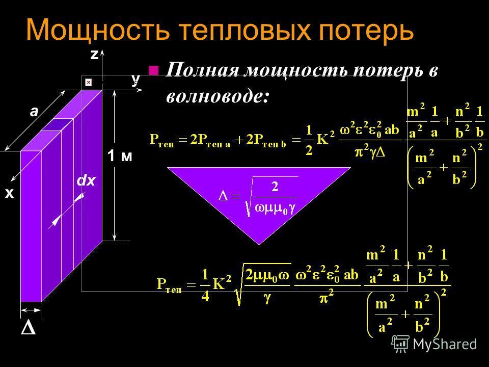 1 м Мощность тепловых потерь n Полная мощность потерь в волноводе: dx a z y x