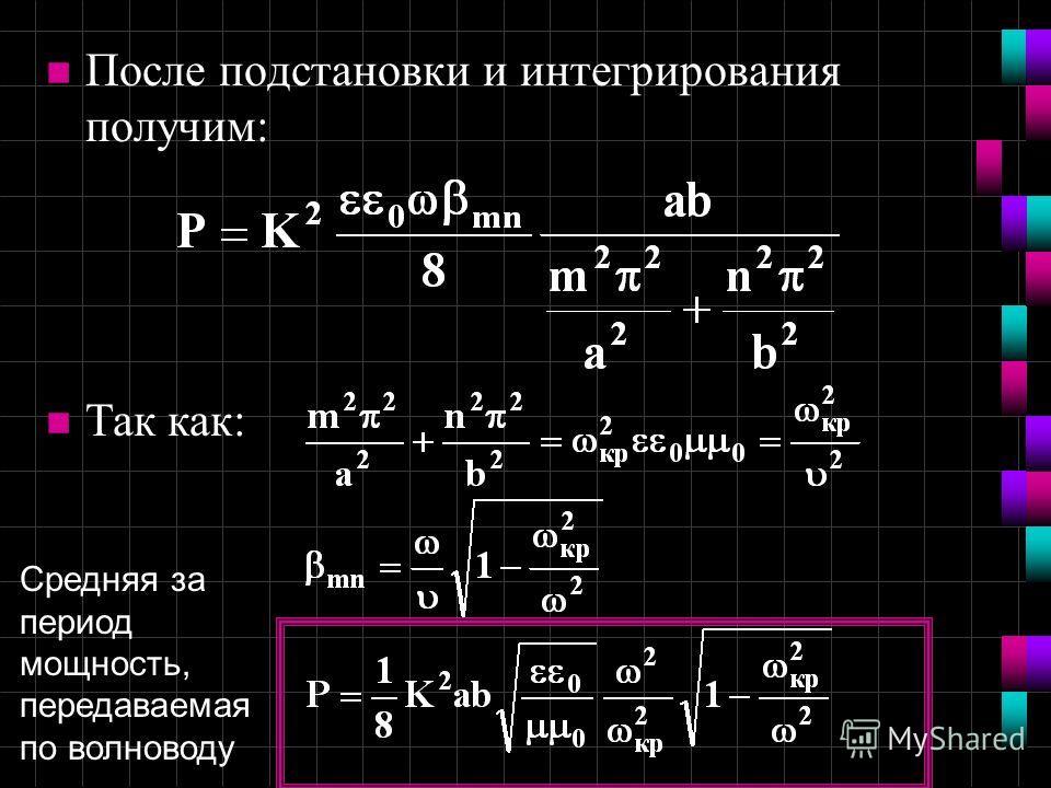 n После подстановки и интегрирования получим: n Так как: Средняя за период мощность, передаваемая по волноводу