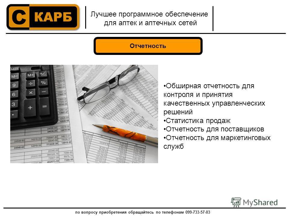по вопросу приобретения обращайтесь по телефонам 099-733-57-03 Отчетность Обширная отчетность для контроля и принятия качественных управленческих решений Статистика продаж Отчетность для поставщиков Отчетность для маркетинговых служб Лучшее программн