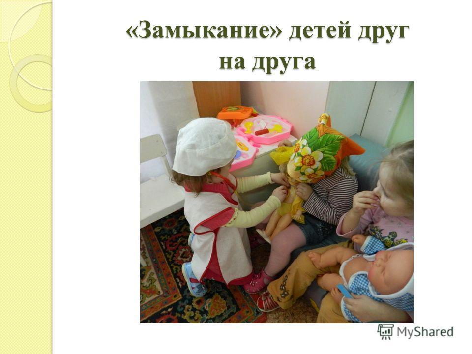 «Замыкание» детей друг на друга