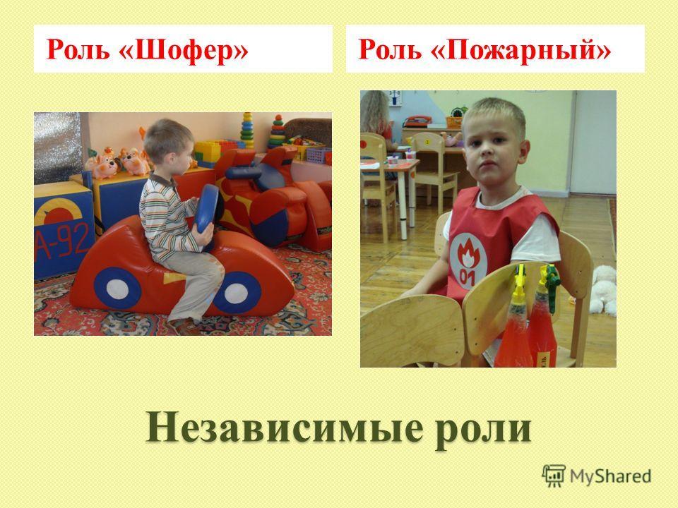 Независимые роли Роль «Шофер»Роль «Пожарный»