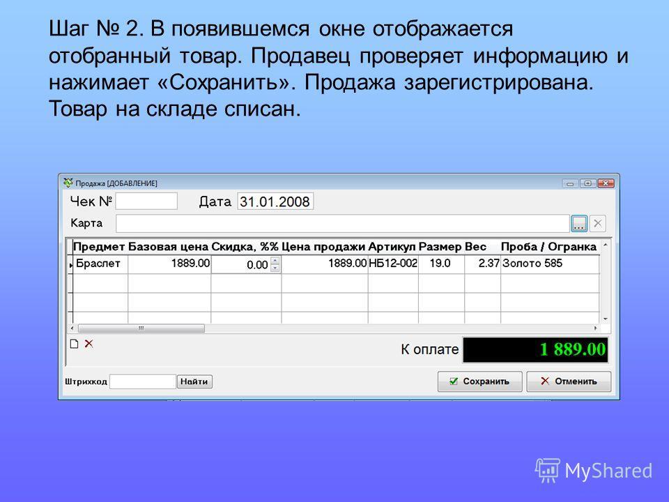 Шаг 2. В появившемся окне отображается отобранный товар. Продавец проверяет информацию и нажимает «Сохранить». Продажа зарегистрирована. Товар на складе списан.