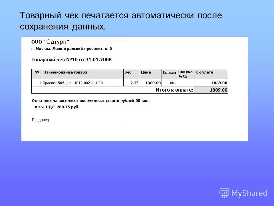 Товарный чек печатается автоматически после сохранения данных.