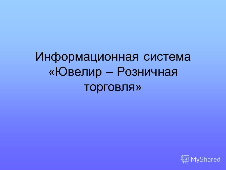 Информационная система «Ювелир – Розничная торговля»
