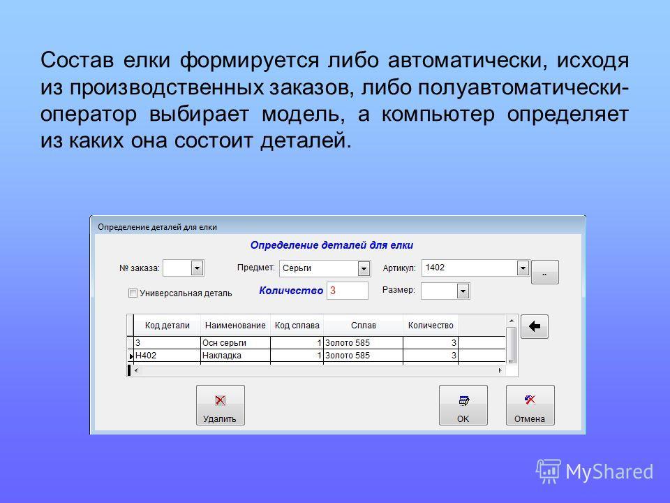 Состав елки формируется либо автоматически, исходя из производственных заказов, либо полуавтоматически- оператор выбирает модель, а компьютер определяет из каких она состоит деталей.
