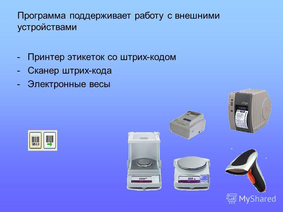 -Принтер этикеток со штрих-кодом -Сканер штрих-кода -Электронные весы Программа поддерживает работу с внешними устройствами