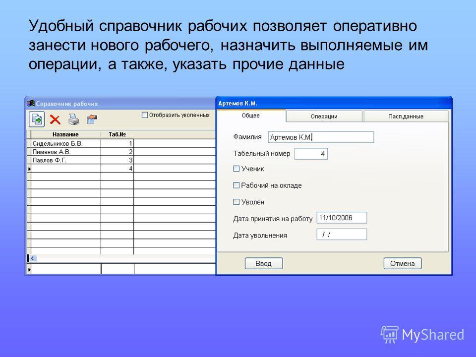 Удобный справочник рабочих позволяет оперативно занести нового рабочего, назначить выполняемые им операции, а также, указать прочие данные