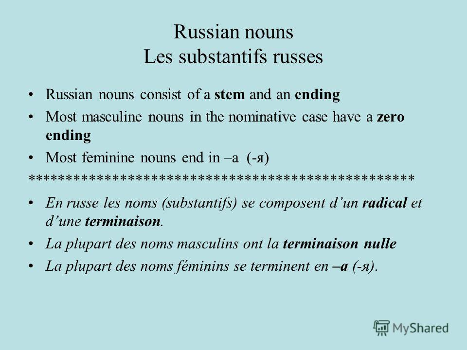 Russian nouns Les substantifs russes Russian nouns consist of a stem and an ending Most masculine nouns in the nominative case have a zero ending Most feminine nouns end in –а (-я) ************************************************** En russe les noms