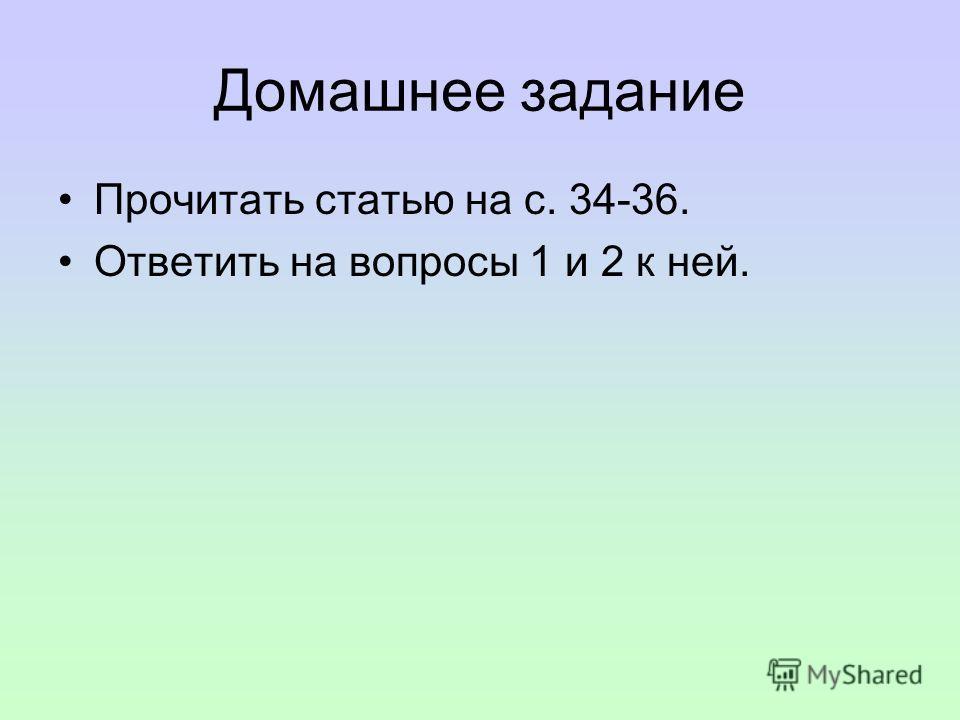 Домашнее задание Прочитать статью на с. 34-36. Ответить на вопросы 1 и 2 к ней.