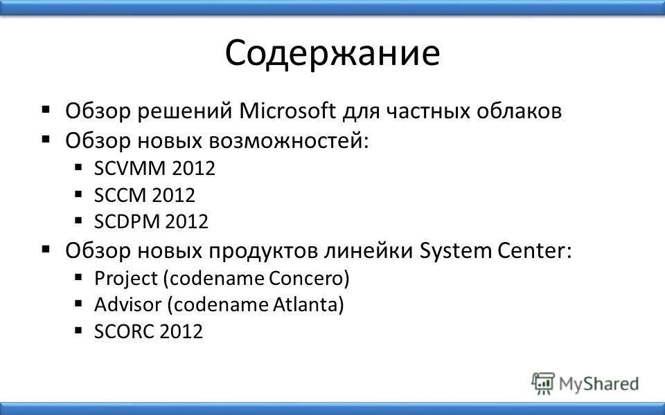Содержание Обзор решений Microsoft для частных облаков Обзор новых возможностей: SCVMM 2012 SCCM 2012 SCDPM 2012 Обзор новых продуктов линейки System Center: Project (codename Concero) Advisor (codename Atlanta) SCORC 2012