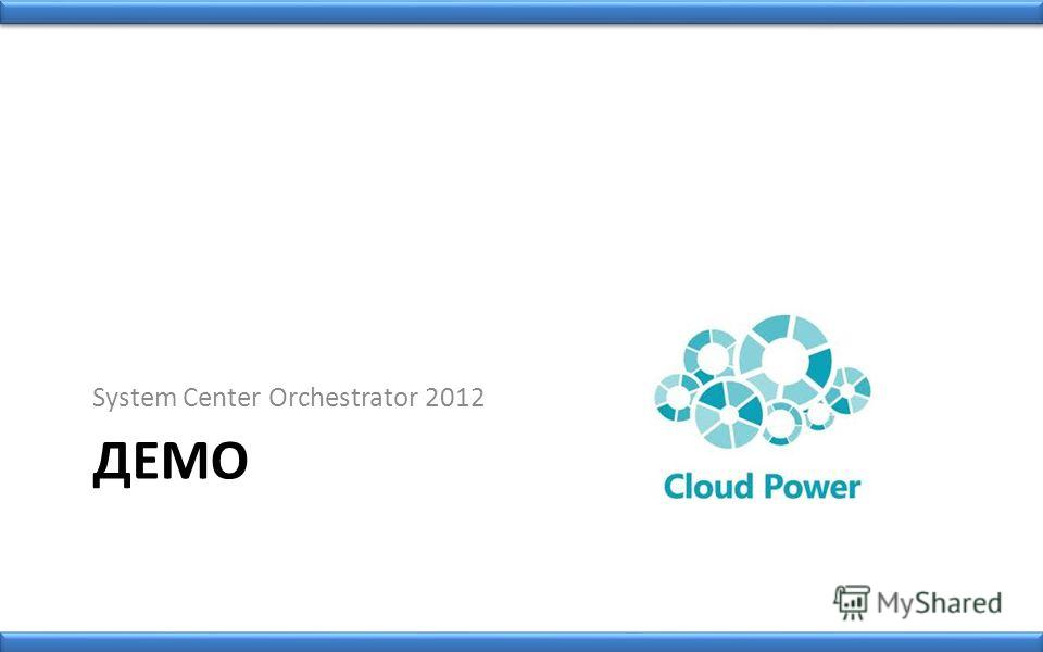 ДЕМО System Center Orchestrator 2012