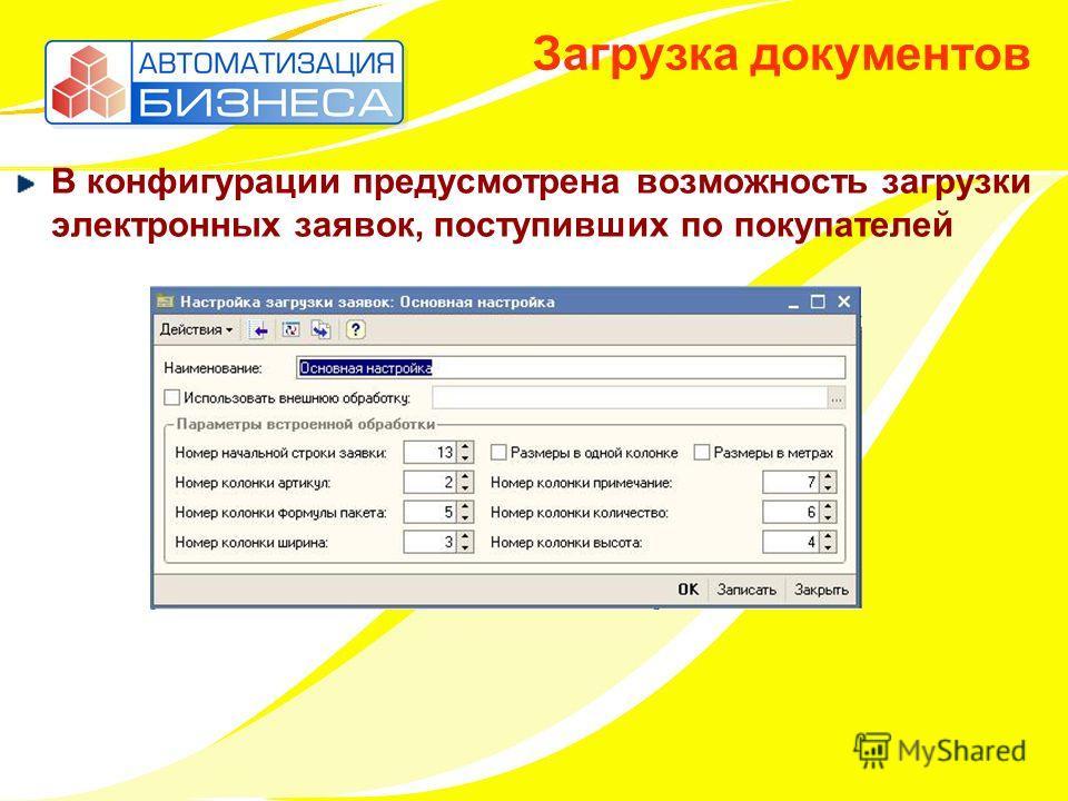 Загрузка документов В конфигурации предусмотрена возможность загрузки электронных заявок, поступивших по покупателей