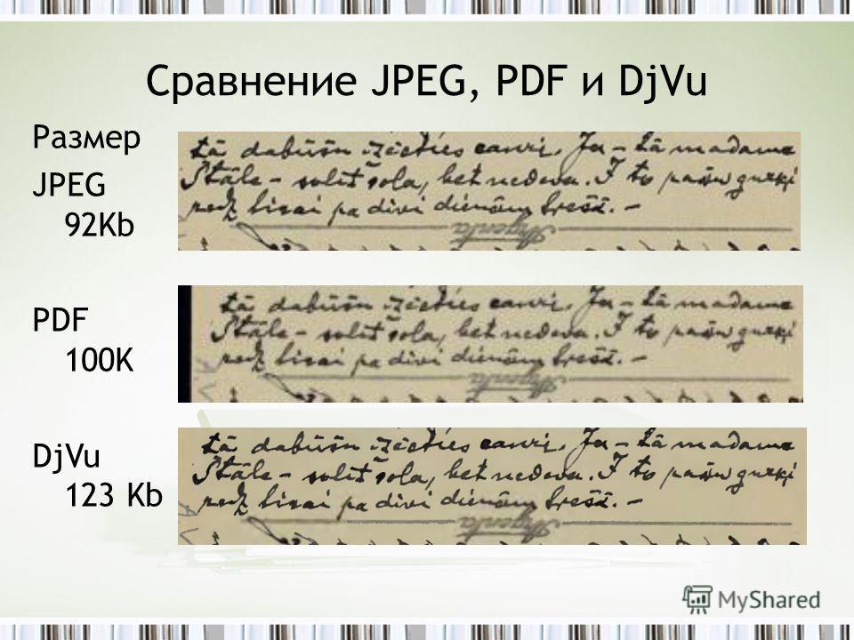 Сравнение JPEG, PDF и DjVu Размер JPEG 92Kb PDF 100K DjVu 123 Kb